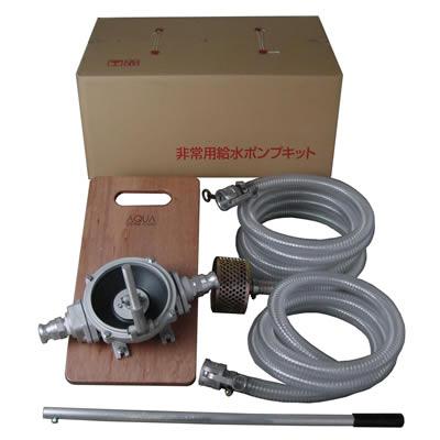 手動ハンドダイヤフラムポンプKT-HDOS-32ALBP非常用吸水ポンプキット KTHDOS32ALBP手動式ポンプ 水や油の移送に