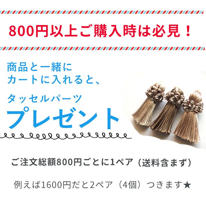 800円 送料 手数料含まず ご注文ごとに オンラインショップ 大好評です 問屋 タッセルパーツプレゼント