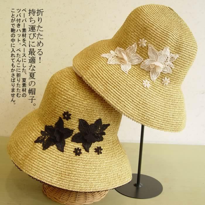 【日本製】メール便可 折りたためる!持ち運びに最適な夏の帽子。夏も素敵に「ツバ広ハット」で紫外線対策! 折りたたみ 帽子 ハット レディース UVハット ツバ広 つば広 日焼け防止 uv 日焼け対策 日よけ 帽子 UV対策 綿 芦屋【ルセンティエ】お花レースペーパー帽子
