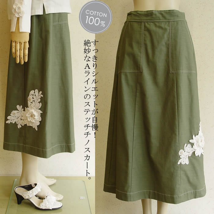 【日本製 洗える】綿100% 丈夫で適度な光沢をもつコットン素材のスカート!見た目はスカート、穿くと楽ちんガウチョパンツ!パンツ ワイドパンツ スカーチョ 大人カジュアル ガウチョ パンツ 上品 レディース【ルセンティエ】ステッチフレアーコットンスカート