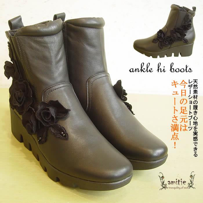 足に馴染みやすいレザーのショート丈ブーツ。長く愛せるブーツです。 【日本製 3E】天然素材の履き心地を実感できるレザーショートブーツ!/天然牛革 ブーツ[黒][レディース][日本製][ローヒール][シューズ][本革][リアルレザー][本皮][厚底][ヒール][5cm][5センチ] 芦屋【アミティエ】お花レザーハーフブーツ