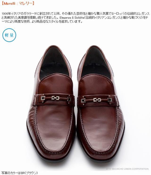 【6/5限定!Wエントリーで最大P16倍!カード】 マレリー Marelli 7920 ビジネス メンズシューズ 靴