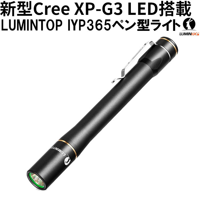 懐中電灯 LED 強力 ライト LUMINTOP IYP365 ペンライト 懐中電灯 LED 強力 ライト LUMINTOP IYP365 CREE ペンライト LED懐中電灯 明るさ200ルーメン 実用点灯50時間 アルミ合金製 小型 軽量 3段階調光 IPX8防水 耐衝撃1.5M 単四電池対応