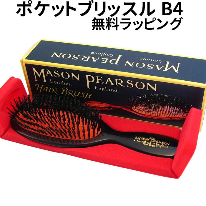 メイソンピアソン ポケットブリッスル B4 ダーク·ルビー 英国正規品 直輸入 新品 mason pearson クリスマス ラッピング