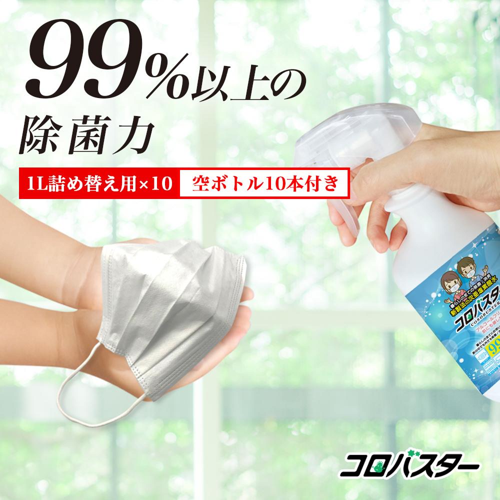 安定化次亜塩素酸水 コロバスター 1L詰め替え用10個セット スプレー空ボトル10個付き 99%瞬間除菌 除菌剤 除菌消臭スプレー ウイルス 細菌 カビ 花粉の季節に 季節性ウイルス対策に 日本製