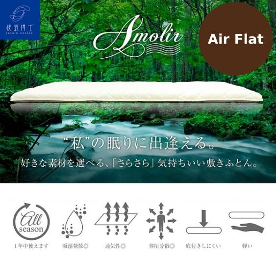 アモリール エアフラット 羊毛布団 セミダブル 日本製 敷き布団 中綿ウール100% 固め 軽い 蒸れにくい 送料無料