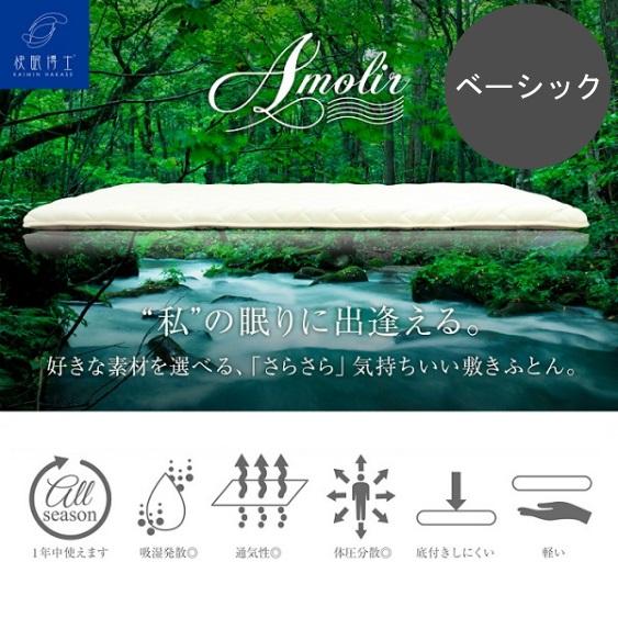 アモリール 羊毛敷布団 ベーシック シングル 日本製 羊毛布団 中綿ウール100% 一年中 オールシーズン 軽い 送料無料