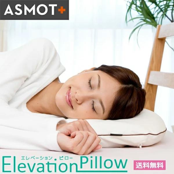 ASMOT+(アスモットプラス) エレベーションピロー 枕 高さ調整 横向き寝 横寝枕 ビーズ 洗える 首こり 肩こり 日本製 送料無料