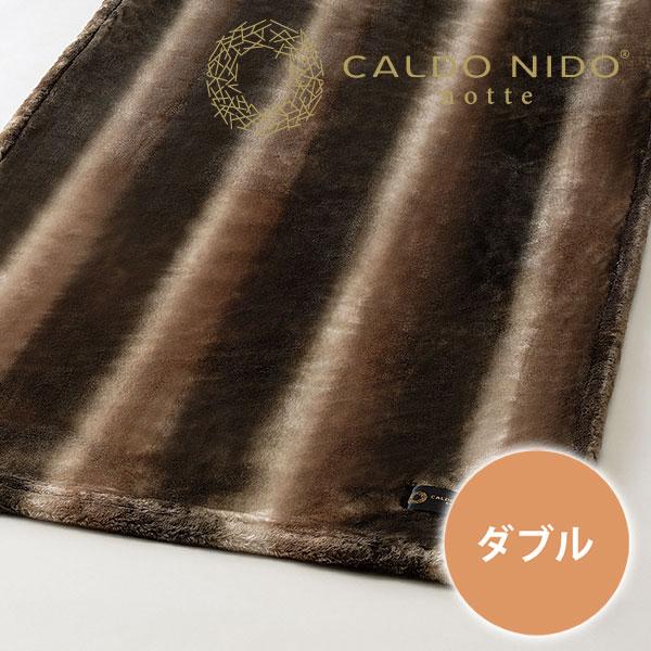 暖かい 毛布 カルドニード・ノッテ 敷き毛布 ダブル 日本製 アクリル 洗える CALDO NIDO 軽量 発熱 送料無料