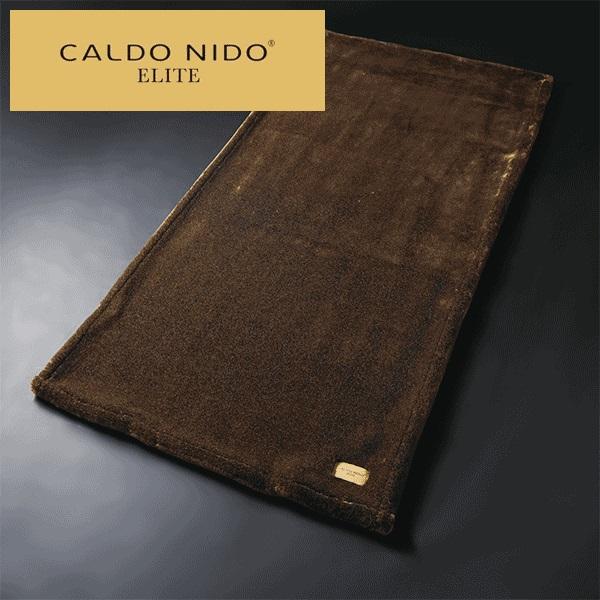 高級 毛布 カルドニード エリート 敷き毛布 ダブル 日本製 CALDO NIDO ELITE アクリル おしゃれ ブラウン ブランド 送料無料