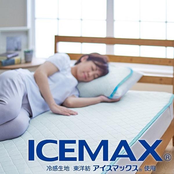 ICEMAX アイスマックス 敷きパッド セミダブルロング
