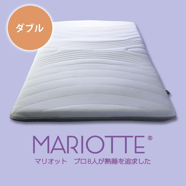 敷き布団 マリオット ダブル 腰痛 体圧分散 日本製 極厚 固め 硬め 高反発 吸汗速乾 mariotte 送料無料