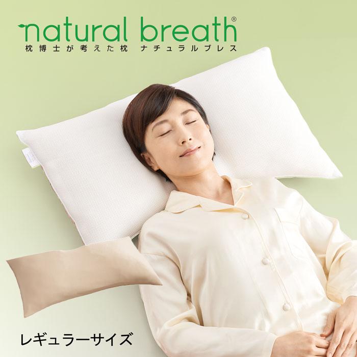 ディーブレス ナチュラルブレス 枕 枕カバーセット レギュラー ウール100% 羊毛 洗える 蒸れない 日本製