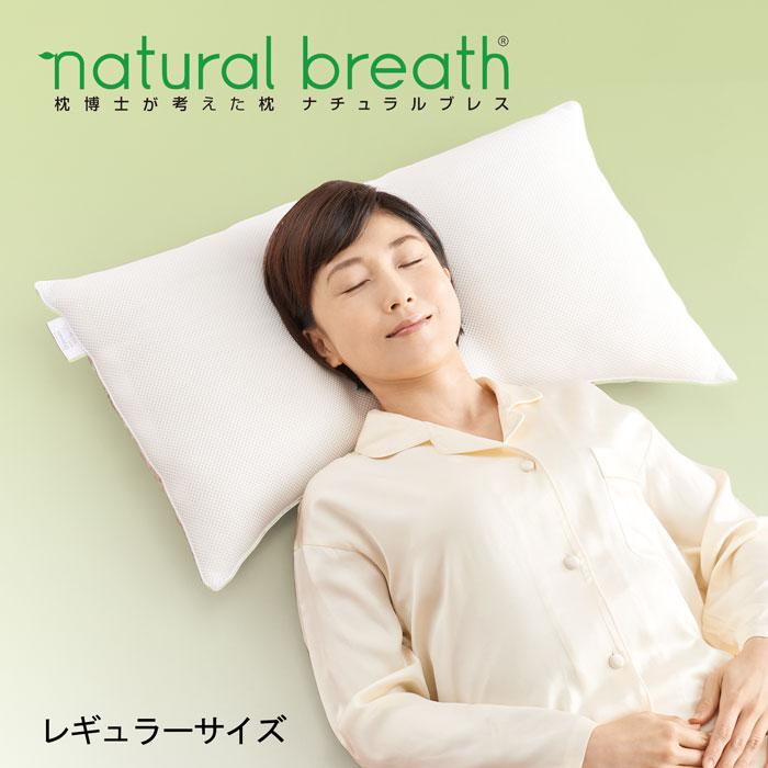 枕博士が考えた枕 natural breath 快眠博士 ディーブレス ナチュラルブレス 枕 レギュラー ウール100% 品質保証 洗える 日本製 羊毛 2020 熟睡 蒸れない
