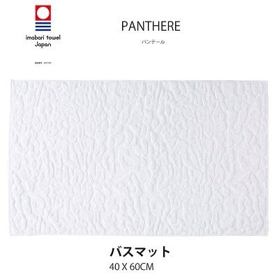 今治 バスマット パンテール 4枚セット ヒョウ柄 おしゃれ 白 グレー ギフト ジャガード 日本製 綿100% オリム 送料無料