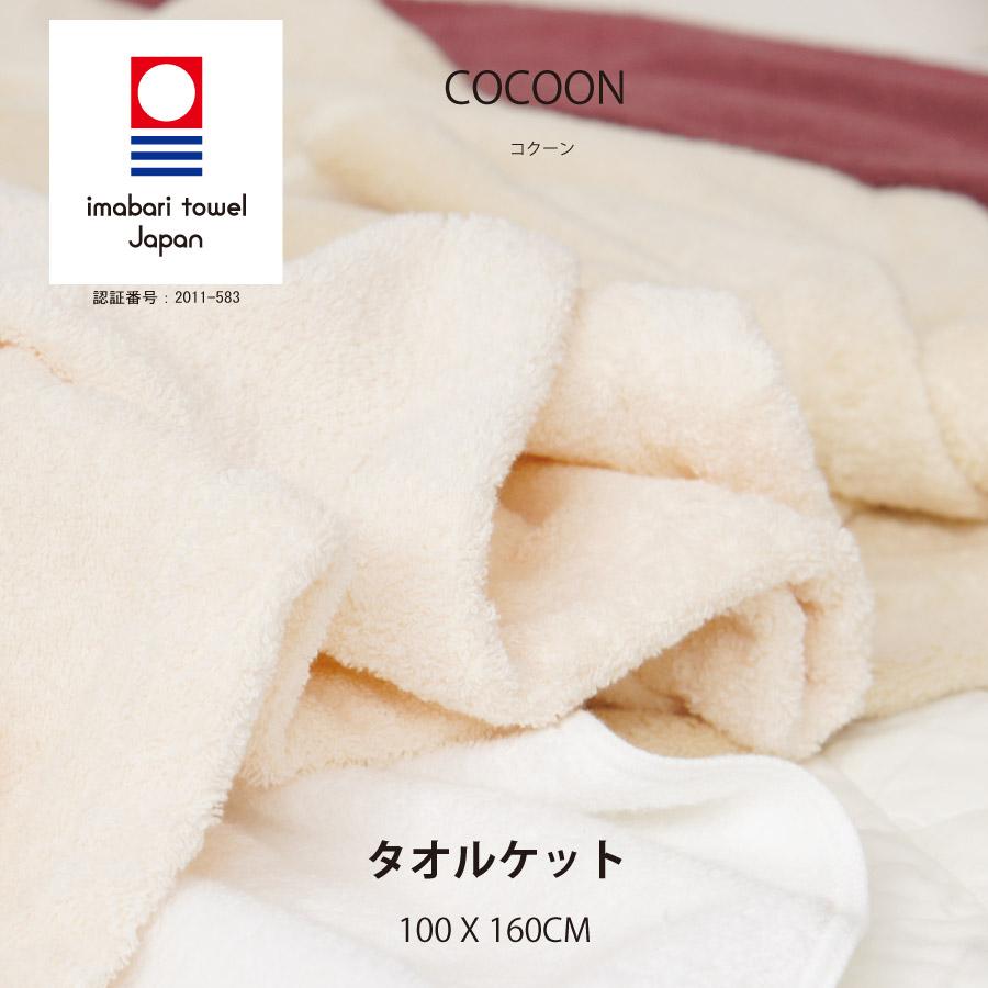 COCOON タオルケット シングル 今治 超長綿 スーピマ 日本製 厚手 高級 国産 オリム