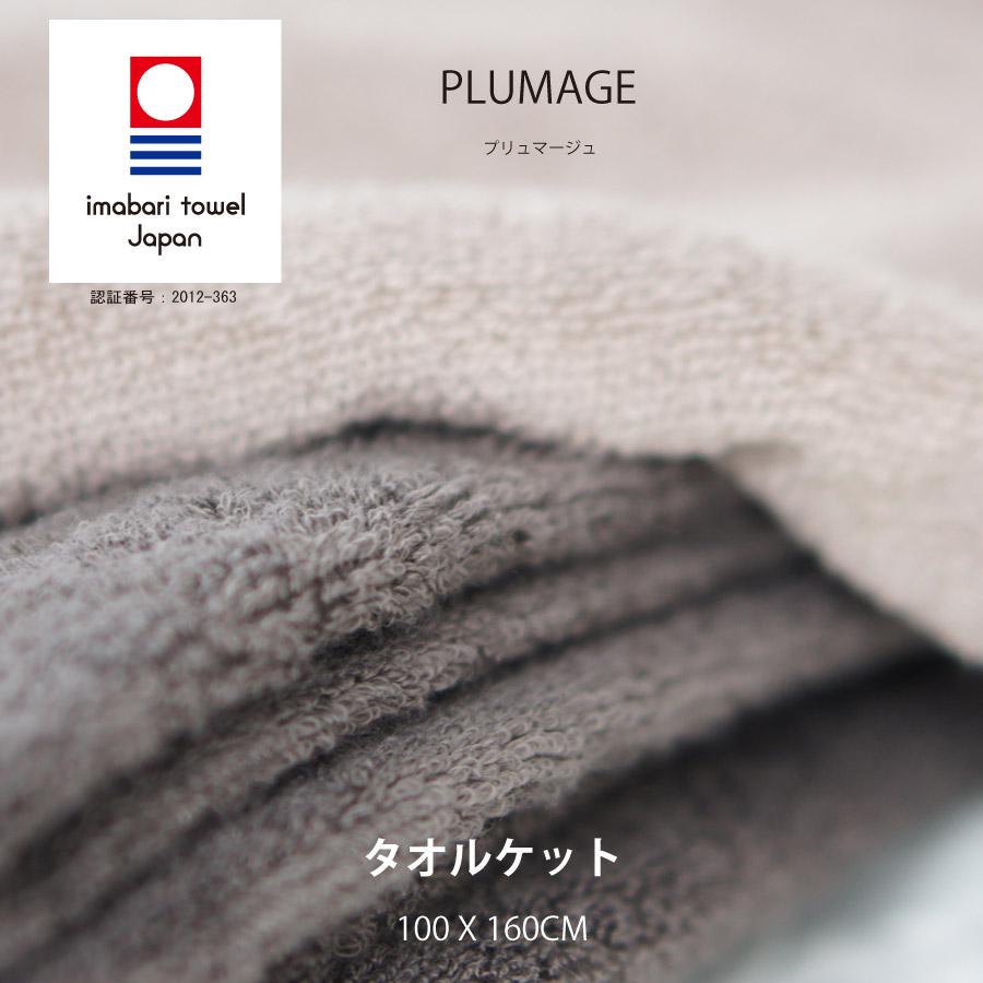 タオルケット PLUMAGE PRO ナチュラル シングル 2枚セット 今治 日本製 超長綿 スーピマ 綿100 コットン100 オリム 送料無料