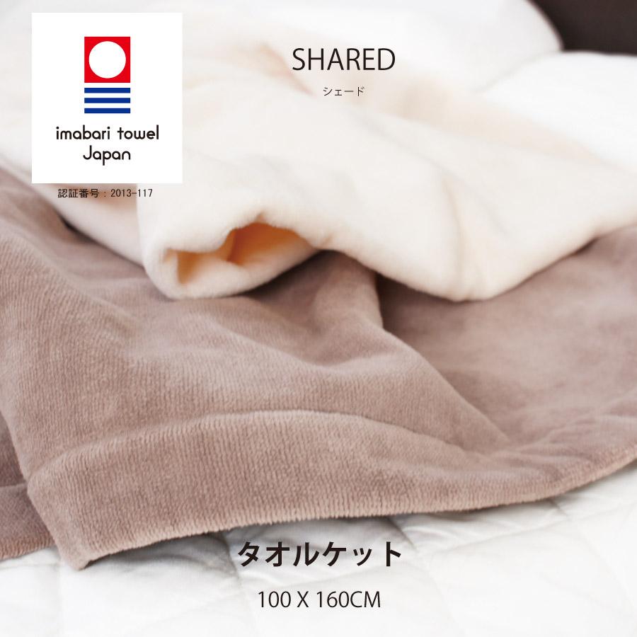 今治タオルケット シェードプロ シングル 日本製 おしゃれ 無地 シャーリング加工 綿100 コットン100 オリム 国産 送料無料