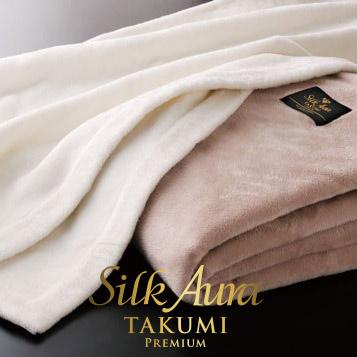 シルクオーラ匠プレミアム 毛布 セミダブル 日本製 掛け毛布 高級 ペニーシルク クラシックローズ 絹 ピンク ブランケット 国産 送料無料