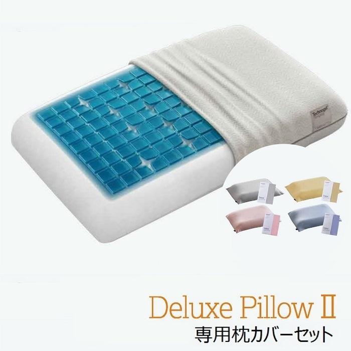【正規品3年保証】テクノジェルピロー デラックスピロー2【高級 ジェル 枕 サイズ11 枕カバー セット technogel ディーブレス】