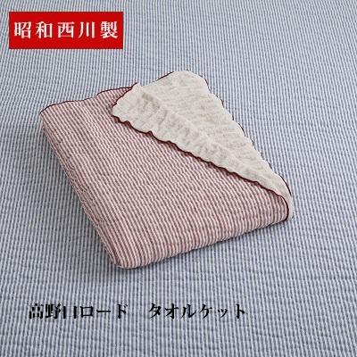 西川タオルケット 高野口ロード シングル 日本製 リバーシブル ケット ストライプ 綿100% レッド ブルー 送料無料