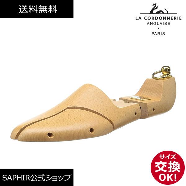 コルドヌリ アングレーズ シューツリー FA85S 木製 シューキーパー LA CORDONNERIE ANGLAISE ブナ材 除湿 吸湿 型崩れ防止 乾燥 消臭 ラウンドトゥの革靴に 【smtb-TK】あす楽対応