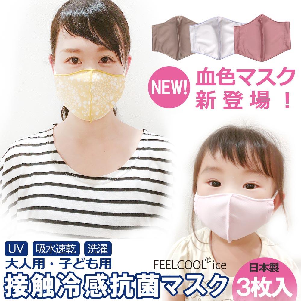 UV加工 吸水速乾 抗菌加工 洗える 繰り返し使える 布マスク 夏マスク 日本製 3枚入 血色カラー チークカラー チークマスク こども おとな 国産 接触冷感 抗菌 在庫あり 大人用 子供用 おしゃれ シンプル かわいい きれい 和柄 人気