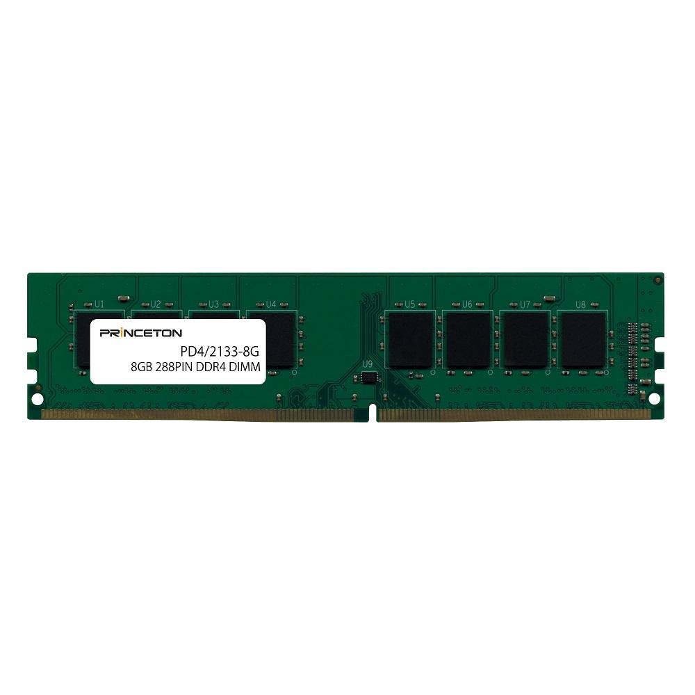 【全品ポイント2倍!】プリンストン 増設メモリ 8GB DDR4 2133MHz PC4-17000 CL15 288pin DIMM PDD4/2133-8G デスクトップPC向け DOSV/Win対応 クリスマスプレゼント