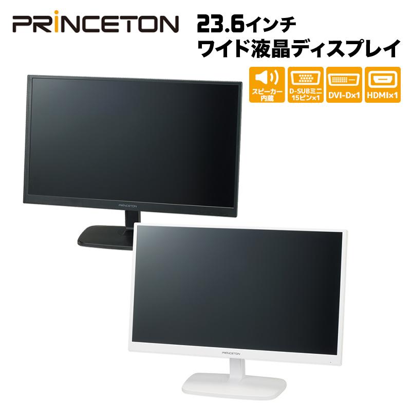 プリンストン 23.6インチワイド液晶ディスプレイ 全2色 フルHD 白色LEDバックライト 広視野角 高コントラスト PTFBDE-24W PTFWDE-24W 液晶モニター テレワーク 在宅ワーク HDMI DVI-D D-subミニ15ピン DCR スピーカー内蔵 セキュリティロックスロット PCモニター