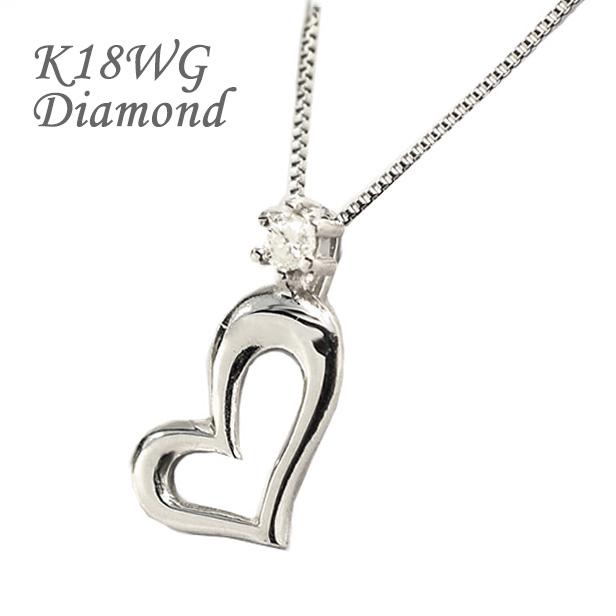 【ダイヤ ダイヤネックレス レディース K18 WG 18金 ホワイトゴールド ダイヤモンドネックレス ハートネックレス 0.03ct プレゼント ギフト 誕生日 記念日】
