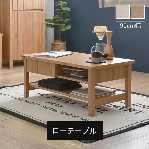 センターテーブル 大きい 木製 北欧 リビングテーブル 90 引き出し コンパクト おしゃれ インテリア ヴィンテージ 安い ローテーブル 一人暮らし 収納付き