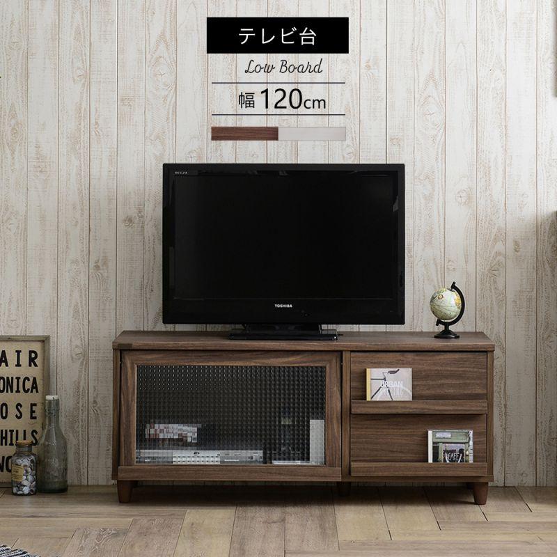 テレビ台 ローボード 120 安い 収納 32型 40インチ ロータイプ おしゃれ 北欧 40インチ対応 幅120 引き出し 奥行40 大容量 TV台 TVボード