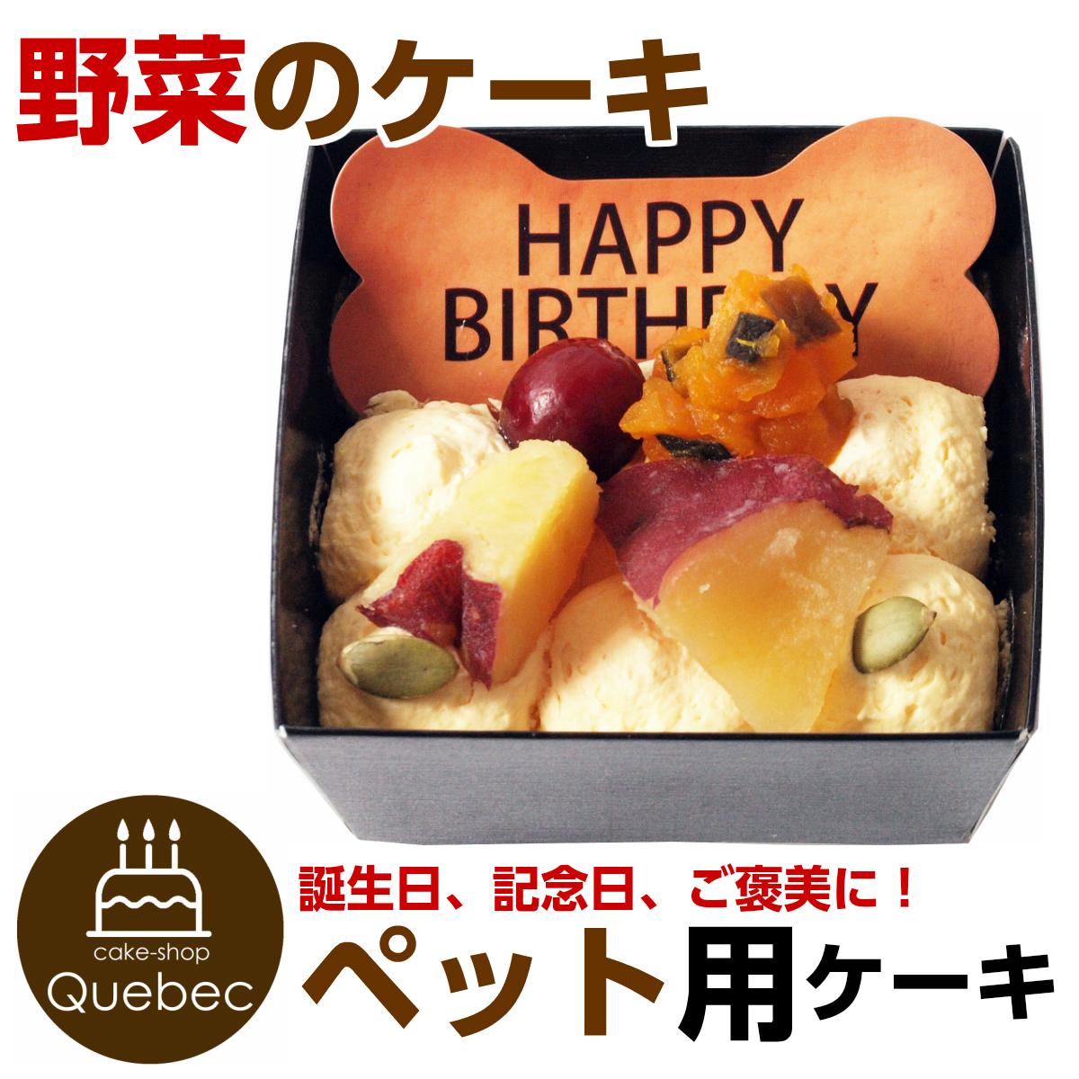 飼い主様も一緒にお召し上がりいただけるスイーツ誕生日ケーキバースデーケーキパーティケーキ 開店記念セール ペットケーキ いつでも送料無料 冷凍ケーキ コミフ 野菜のバースデーケーキ バースデーケーキ ワンちゃん用 ペット用ケーキ 犬用 誕生日ケーキ