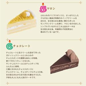 6種類の味が楽しめる!誕生日ケーキ バースデーケーキ 6種のバラエティケーキ 少人数向きお試しセット 5号 15.0cm カット済 送料別(※複数個ご購入のお客様向け/まとめて購入で送料1件分)