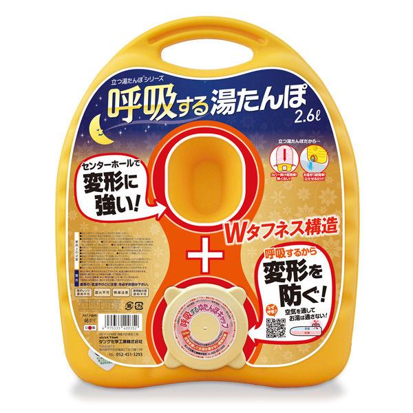 呼吸するゆたんぽ 2.6L カバー付 まとめ買い 12個セット湯たんぽ 湯タンポ 立つ湯たんぽ 【MM】