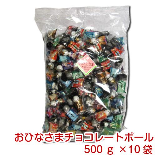 おひなさまチョコレートボール 10袋セットチョコレート 【SW】
