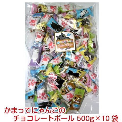 かまってにゃんこのチョコレートボール 10袋セットチョコレート 【SW】