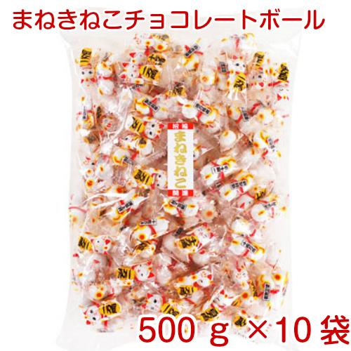 まねきねこチョコレートボール 招き猫チョコレート 10袋セット【SW】