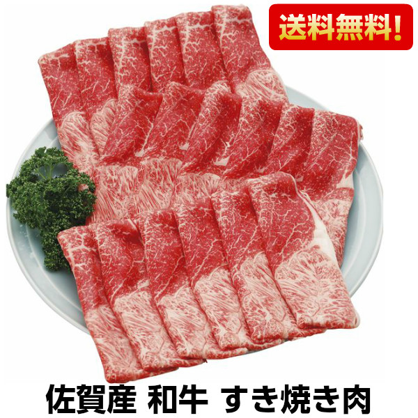 佐賀 弥川畜産 佐賀産 和牛 すき焼き用牛肉 1.4kg