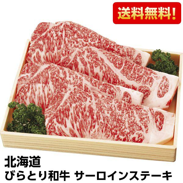 北海道 びらとり和牛 サーロインステーキ 4枚 送料無料【SG】