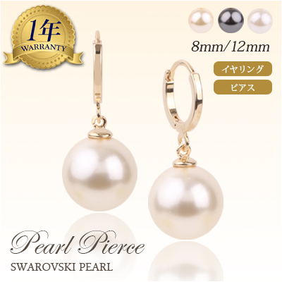 Swarovski Pearl Earrings 8 Mm 12 All Colors Accessories Gift Kieft Wring