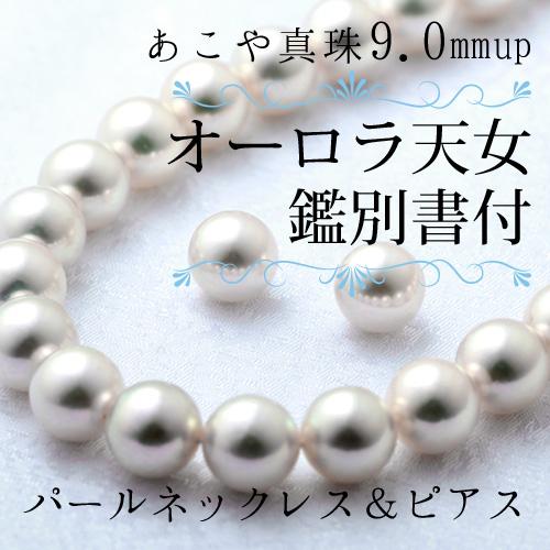 オーロラ天女 あこや真珠 パールネックレス 9.0mm~9.5mm ペア玉イヤリングピアスセット