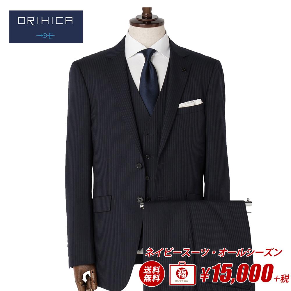 送料無料 裾上げテープ無料 ORIHICA 推奨 スーツ ベスト付 買取 福袋 ベーシック柄 ネイビー