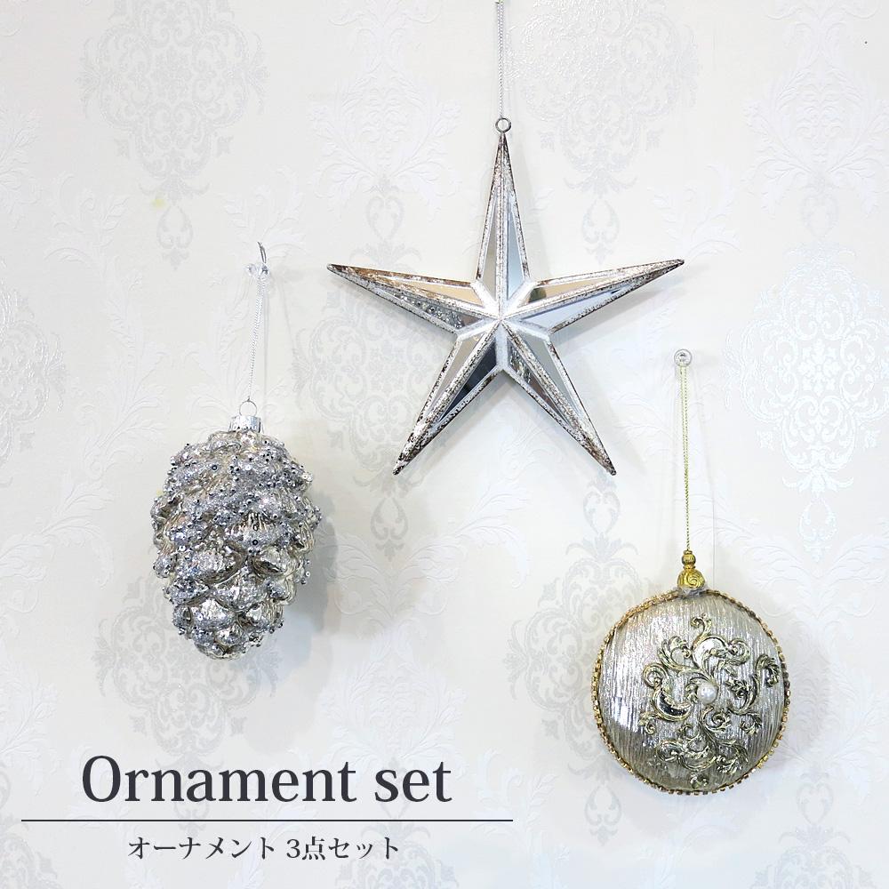シルバースター/エンブレム/松ぼっくり型 クリスマス オーナメント 3点セット