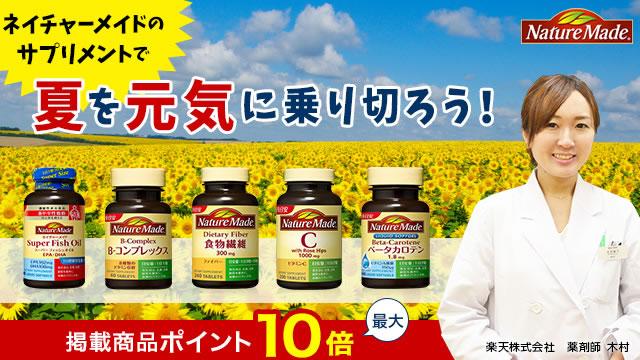 大塚製薬 ネイチャーメイド 夏 ※継続