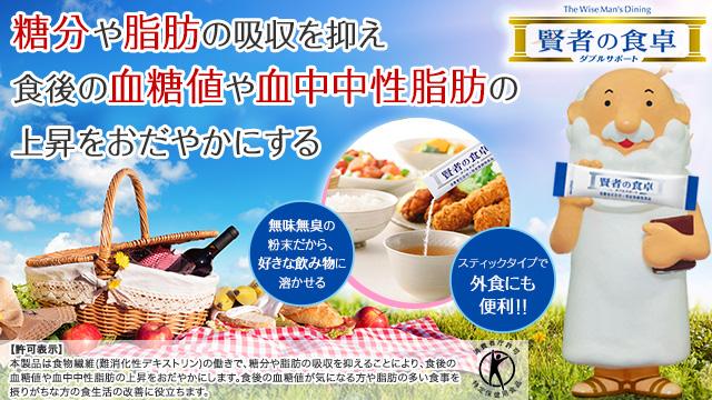 大塚製薬 賢者の食卓 初夏