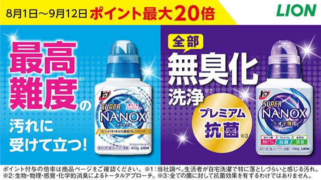 ライオン NANOX