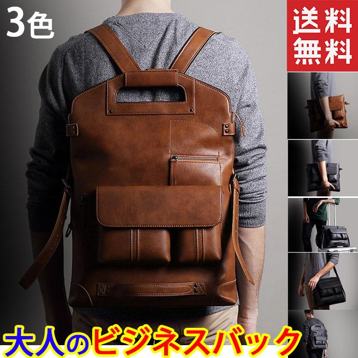 リュック ショルダー 送料無料 メンズ リュック手提げショルダーバッグ 大きい 大容量リュック バックパック 珍しいデザインのリュックサック バッグ メンズ ビジネスバッグ