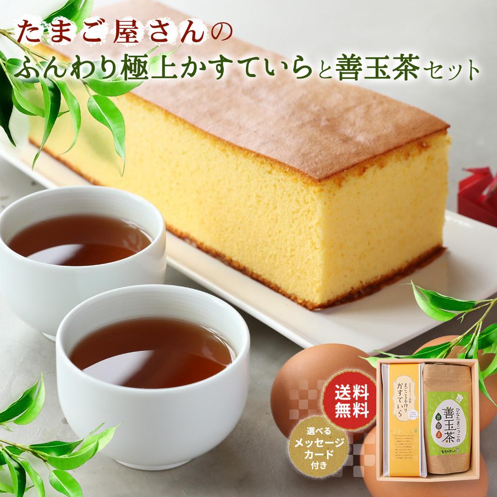 ひなたま特製かすていら1斤+善玉茶セット