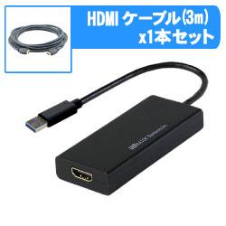 REX-USB3HD-4K HDMIケーブル(3m)(C-HM/HM-3M)セット
